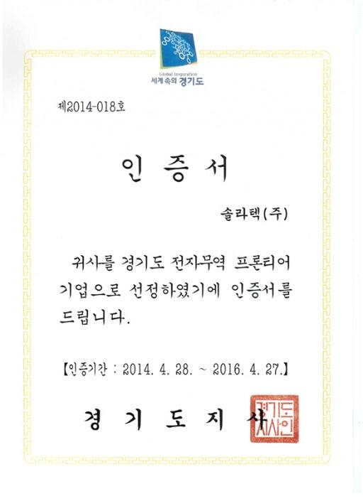 경기도전자무역프론티어기업('14.04.28-'16.04