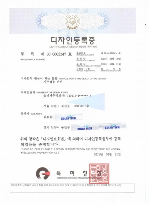 디자인권 등록증(제 30-0603347호)