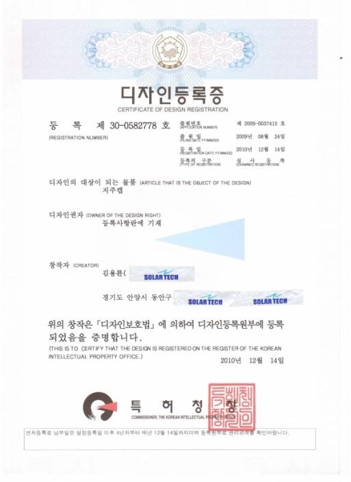 디자인권 등록증(제 30-0582778호)