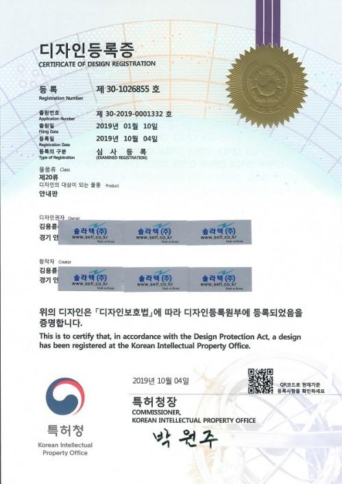 디자인권 등록증 (제 30-1026855호)