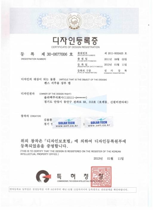 디자인권 등록증 (제 30-0677006호)