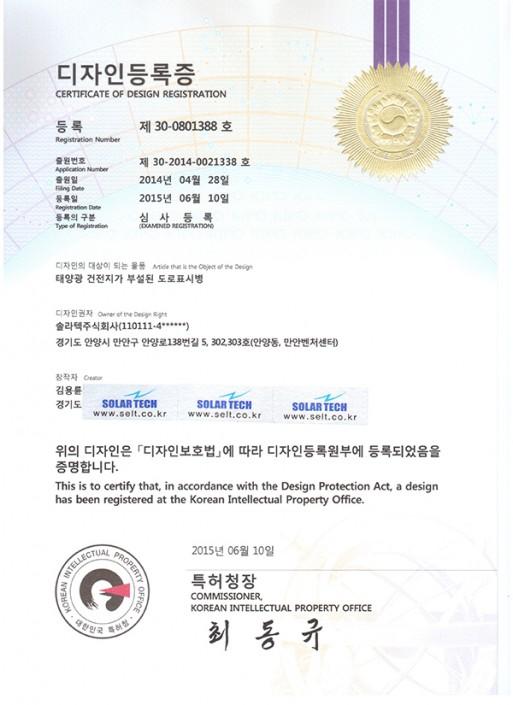 디자인권 등록증 (제 30-0801388호)