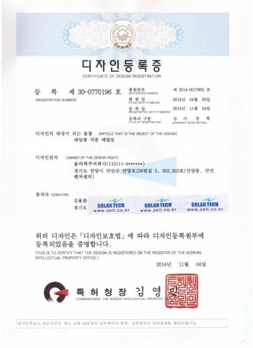 디자인권 등록증 (제 30-0770196호)