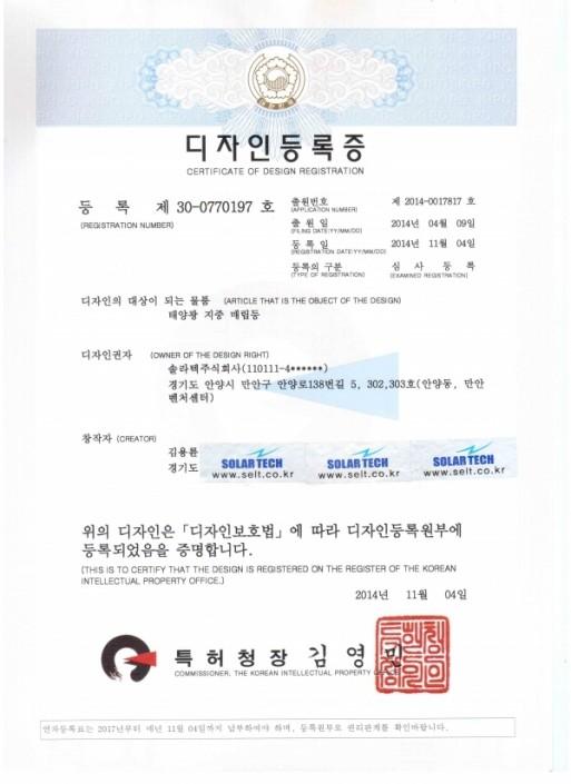 디자인권 등록증 (제 30-0770197호)