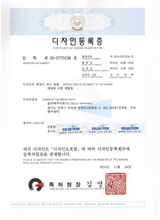 디자인권 등록증 (제 30-0770198호)