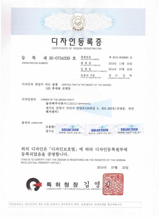 디자인권 등록증 (제 30-0754339호)