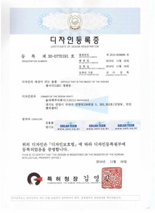 디자인권 등록증 (제 30-0770191호)