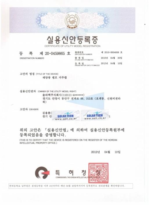 실용신안권 등록증 (제 20-0459865호)