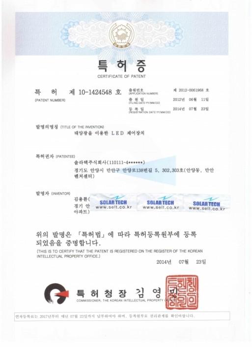 특허권 등록증 (제 10-1424548호)