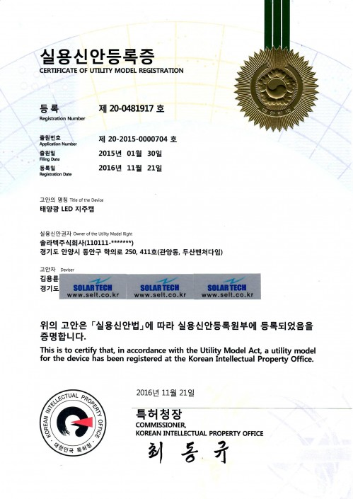 Certificate of Utility Registration(Patent NO.20-0481917)