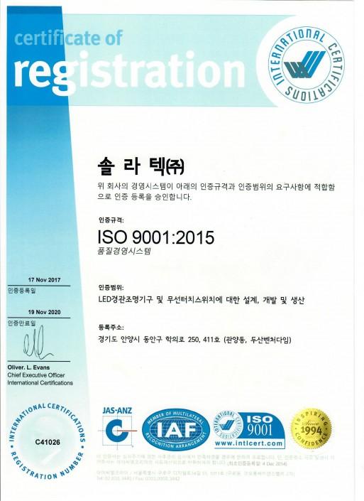 ISO 9001 인증서('17.11.17~'20.11.19)