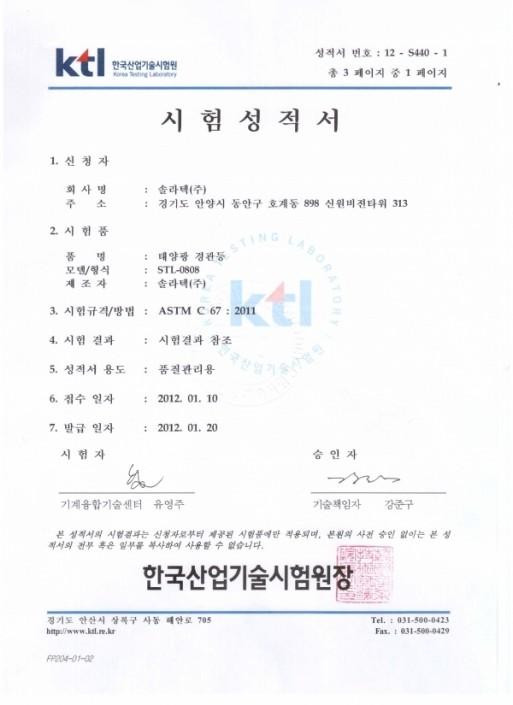제품성적서(SELT-S20S)-하중TEST