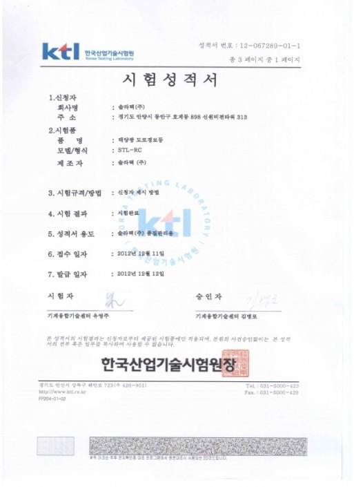 제품성적서(SELT-R15R)-하중TEST