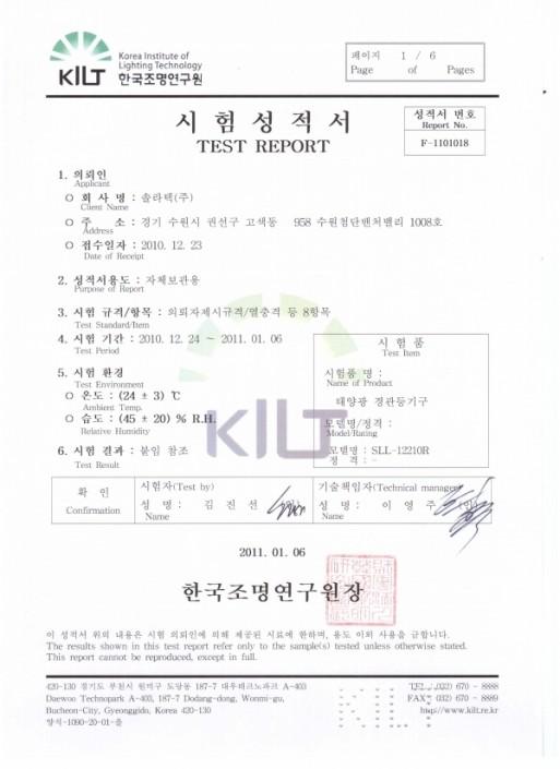 제품시험성적서(SELT-R12S)