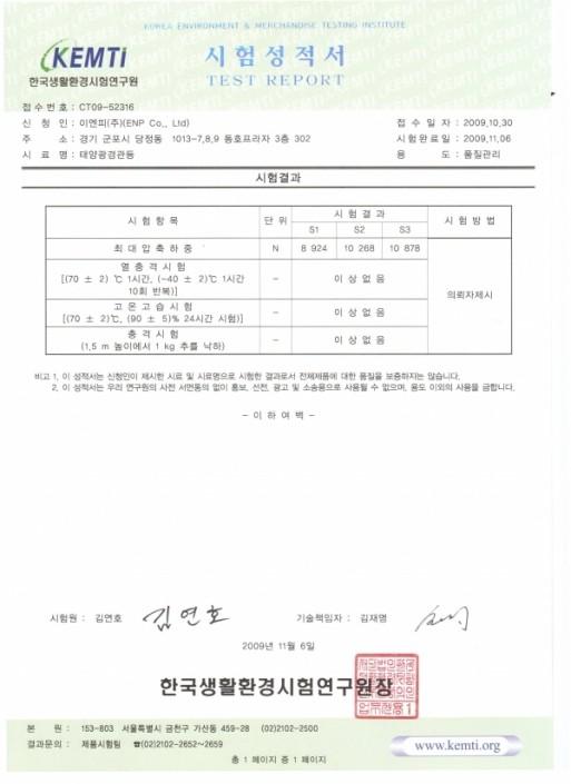 제품시험성적서(SELT-S12S)