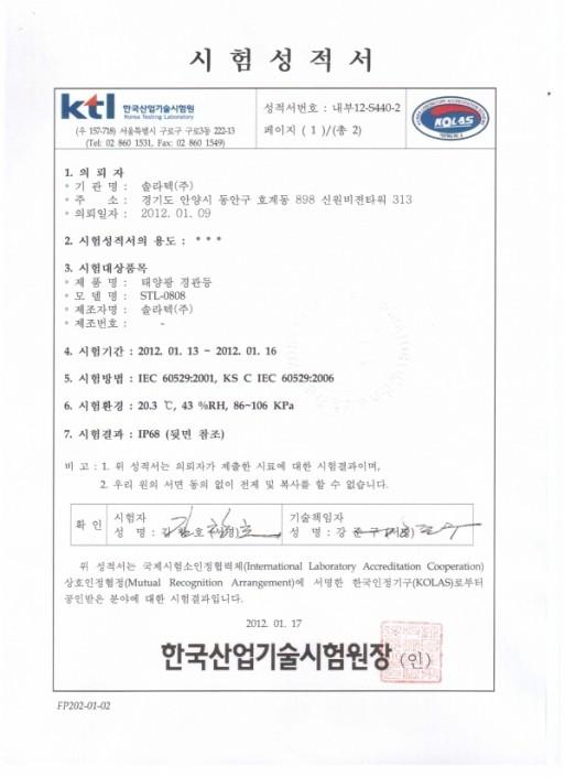 제품시험성적서(SELT-S20S)-방수TEST