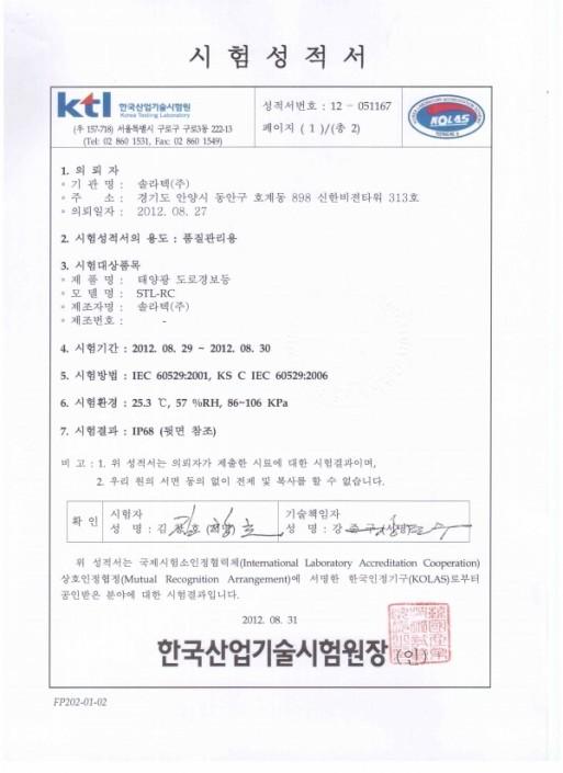 제품시험성적서(SELT-R15R)-방수TEST