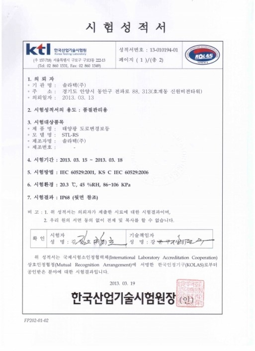 제품시험성적서(SELT-S11R) 방수Test