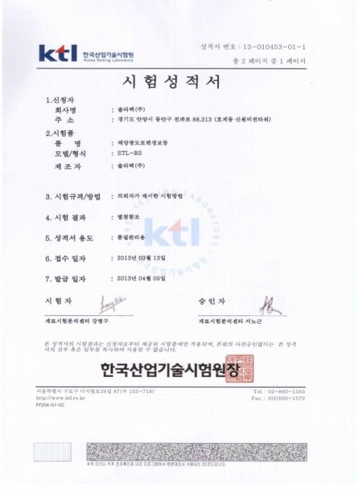 제품시험성적서(SELT-S11R) 하중Test