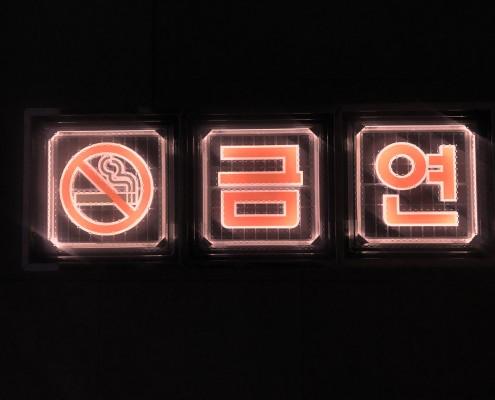 금연(야간)1
