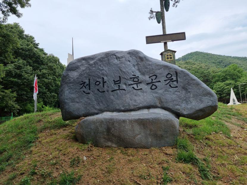천안시 태조산공원10 - 축소.jpg