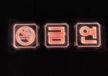 금연(야간)1.jpg